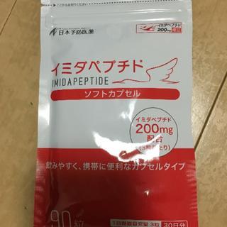 イミダペプチド 30日分(その他)