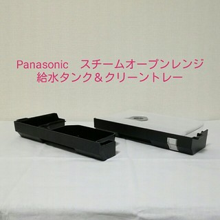 パナソニック(Panasonic)のパナソニック スチームオープンレンジ 給水タンク & クリーントレー 新品未使用(電子レンジ)