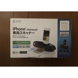 iPhone・iPod touch専用スキャナー PSC-IP9BK