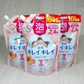 LION - キレイキレイ薬用泡ハンドソープ【3点】