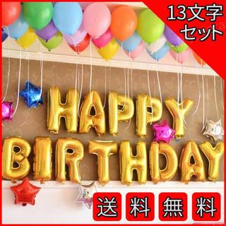 ハッピーバースデー 風船 誕生日 バルーン 飾り 13文字 ゴールド パーティー