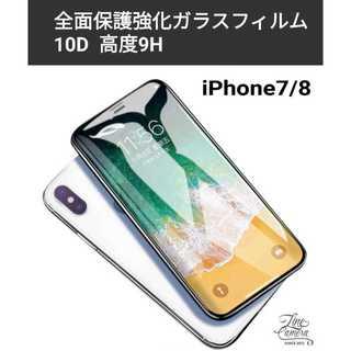 【新品未使用】iphone ガラスフィルム(保護フィルム)