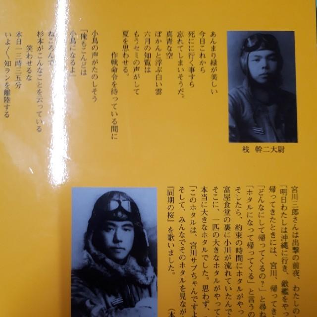 新編 知覧特別攻撃隊 エンタメ/ホビーの本(人文/社会)の商品写真