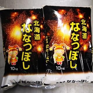 北海道産米 ななつぼし10kg☓2の20kgむ(米/穀物)