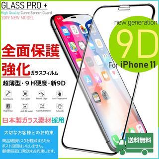 アイフォーン(iPhone)のガラスフィルム for iPhone 11(保護フィルム)
