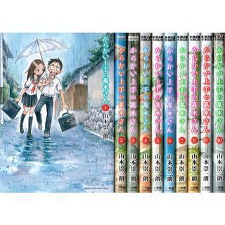 21冊 全巻 新品 からかい上手の高木さん 漫画 セット(少年漫画)