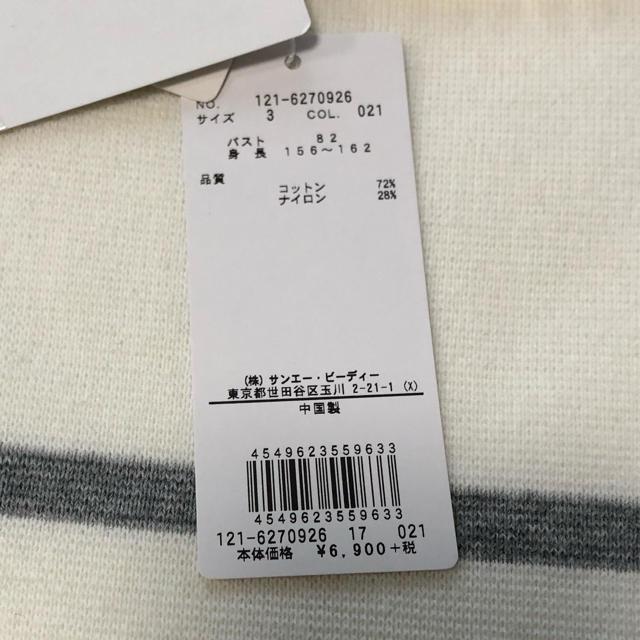 PROPORTION BODY DRESSING(プロポーションボディドレッシング)の新品・タグ付き*プロポーションボディドレッシング  ニット レディースのトップス(ニット/セーター)の商品写真