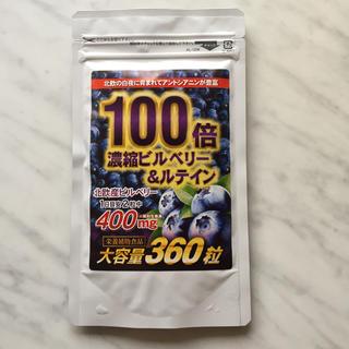 濃縮ビルベリー  & ルテイン  360粒(その他)