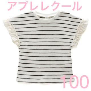 エフオーキッズ(F.O.KIDS)の「新品」アプレレクール ワッフルフリル半袖Tシャツ(Tシャツ/カットソー)