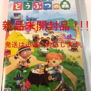 任天堂 - 新品未開封あつまれ どうぶつの森switchソフト