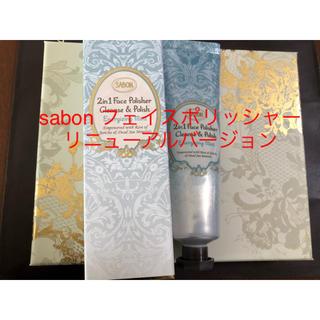 SABON - sabon フェイスポリッシャー