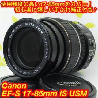 キヤノン(Canon)の★日常撮影はこれ1本で♪☆キャノン EF-S 17-85mm IS USM★(レンズ(ズーム))