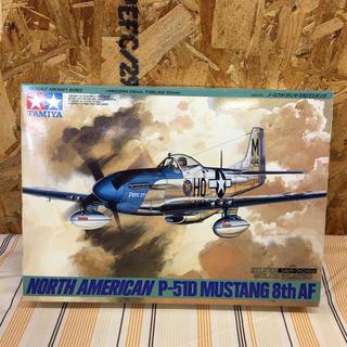 ◎TAMIYA ノースアメリカン P-51Dマスタング◎(模型/プラモデル)