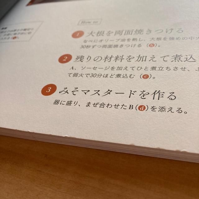 材料入れてコトコト煮込むだけレシピ エンタメ/ホビーの本(料理/グルメ)の商品写真