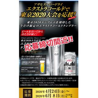 アサヒ(アサヒ)のスーパードライ応募シール48枚(ビール)