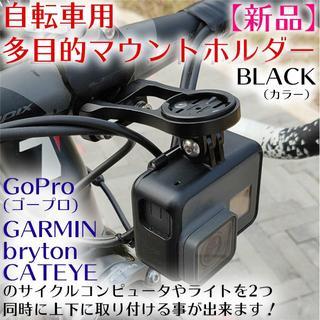ゴープロ(GoPro)の【新品】自転車 GoPro サイコン ライト アルミマウントホルダー【ブラック】(パーツ)