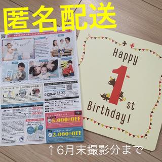 【送料込み】たまひよクーポン&1歳誕生日記念写真立て(その他)