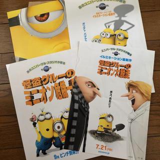 ミニオン 映画 フライヤー(印刷物)