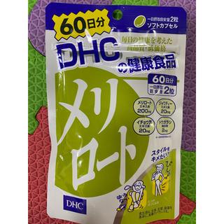 最安値 DHC メリロート 60日分(その他)