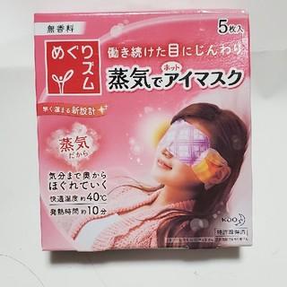 新品未使用  蒸気でホットアイマスク5枚入(アイケア/アイクリーム)
