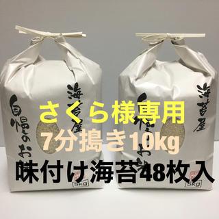 さくら様 専用 無農薬 コシヒカリ 7分搗き10kg、卓上 味付け海苔1個(米/穀物)