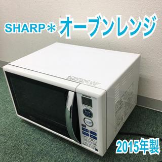送料込み*シャープ オーブンレンジ 2015年製*(電子レンジ)