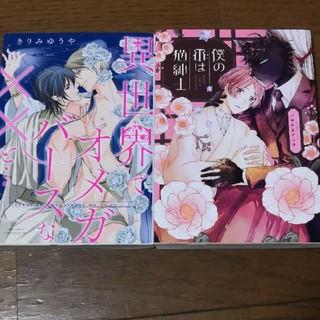きりみゆうや&アサナエアラタ 2冊セット(ボーイズラブ(BL))