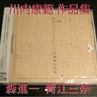 VA/昭和ロマネスク~川内康範作品集 (演歌コンピレーション) (未開封新品)(演歌)