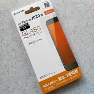 エレコム(ELECOM)のエレコム iPhone SE 2020 第2世代 強化ガラスフィルム(保護フィルム)