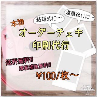 【最安¥100/枚〜】オーダーチェキ印刷代行(その他)
