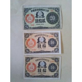 大正少額紙幣  20銭エラー、10銭×2枚 3枚セット(貨幣)