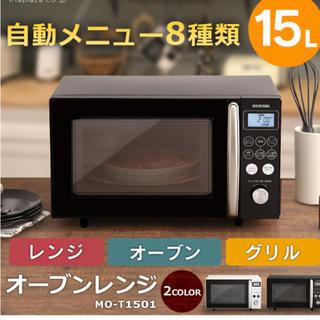 アイリスオーヤマ(アイリスオーヤマ)のアイリスオーヤマ 電子レンジ 新品(電子レンジ)