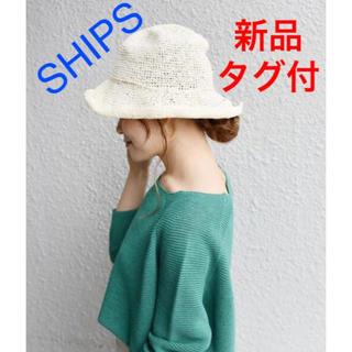 SHIPS - 新品シップスshipsペーパー細編みハット白ツバ広ペーパーハット麦わら帽子つば広