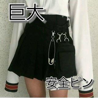 巨大安全ピン 目立つファッション♪(キーホルダー)