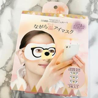 【新品未開封】ホットアイマスク 3枚入 ラベンダー(アイケア/アイクリーム)