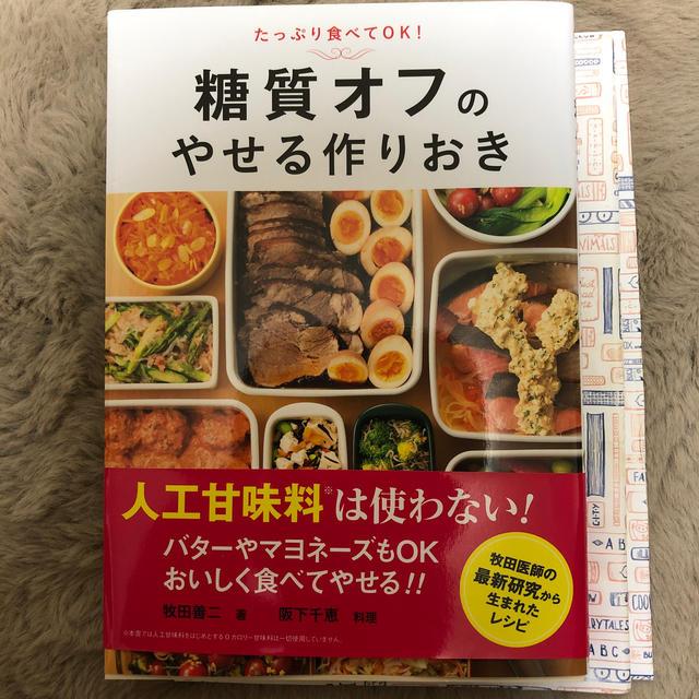 糖質オフのやせる作りおき たっぷり食べてOK! エンタメ/ホビーの本(料理/グルメ)の商品写真