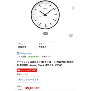 セイコー(SEIKO)のSEIKO KX309K 掛け時計 M(掛時計/柱時計)