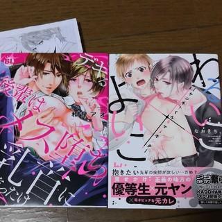 和泉アオ&なおきち 2冊セット(ボーイズラブ(BL))
