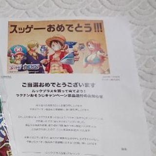 懸賞当選品☆ワンピース 限定バスタオル(ノベルティグッズ)