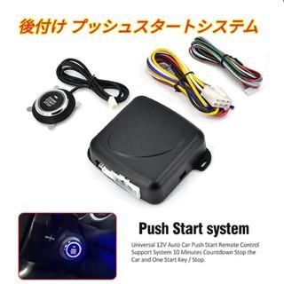 エンジン プッシュ スタート スイッチ キット/リモコンエンジンスタート機能付