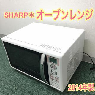 送料込み*シャープ オーブンレンジ 2014年製*(電子レンジ)