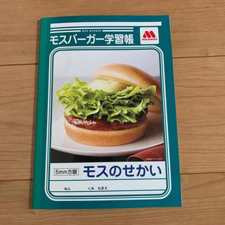 モスバーガー(モスバーガー)のモスバーガー学習帳(ノベルティグッズ)