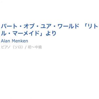ディズニー(Disney)のピアノ 楽譜 初級〜中級 パートオブユアワールド リトルマーメイド(楽譜)