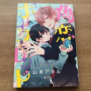 偽×恋ボ-イフレンド(ボーイズラブ(BL))
