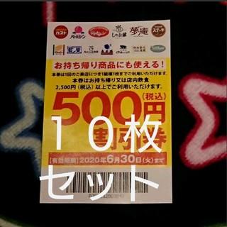 スカイラーク(すかいらーく)のすかいらーくグループ¥500割引券・10枚セット(レストラン/食事券)