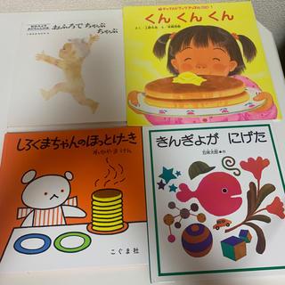 絵本 3冊セット まとめ売り(絵本/児童書)