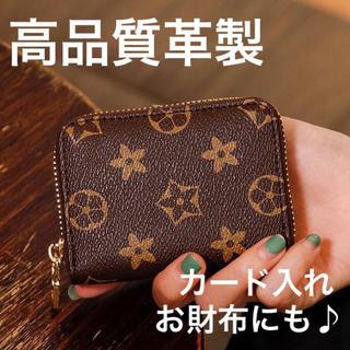 高品質革製 カードケース 小銭入れ ブラウン色 (名刺入れ/定期入れ)