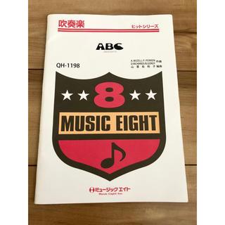 Jackson5 ABC 吹奏楽 楽譜(ポピュラー)