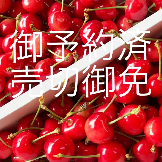みど様専用 山形県産 高級 さくらんぼ 佐藤錦 M〜L 秀品 1キロ バラ 食品/飲料/酒の食品(フルーツ)の商品写真