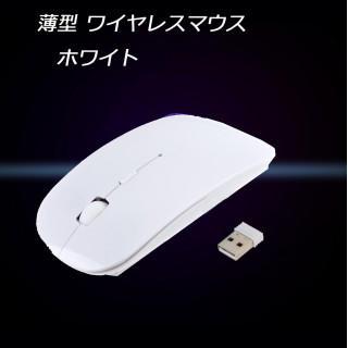 ☆セール中☆ 超薄型 コンパクト ワイヤレス マウス ホワイト(PC周辺機器)